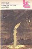 Книга Русская романтическая новелла автора Фрэнсис Ходжсон Бернетт