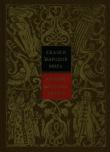 Книга  Русские народные сказки. Том 1 автора авторов Коллектив