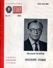Книга Русский гений автора Николай Скатов