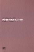 Книга Русский канон. Книги XX века автора Игорь Сухих