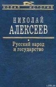 Книга Русский народ и государство автора Николай Алексеев