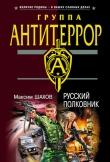 Книга Русский полковник автора Максим Шахов
