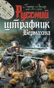 Книга Русский штрафник вермахта автора Генрих Эрлих