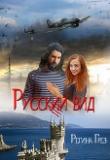 Обложка: Русский Вид. Книга третья: Тигр. Рысь (СИ)