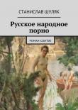 Книга Русское народное порно автора Станислав Шуляк