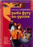 Книга Рыба фугу по-русски автора Светлана Богданова