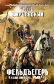Книга Рыцарь автора Юрий Корчевский