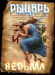 Книга Рыцарь и Ведьма (СИ) автора Черный Кот Ученый Night_Cat