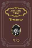 Книга Рыцарь-монах автора Александр Блок