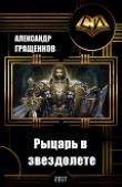 Книга Рыцарь в звездолете (СИ) автора Александр Гращенков
