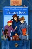 Книга Рыцарь Вася автора Юрий Яковлев
