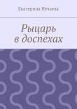Книга Рыцарь вдоспехах автора Екатерина Нечаева