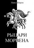 Книга Рыцари Морвена автора Павел Широв