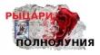Книга Рыцари Полнолуния автора Ярослава Лазарева