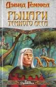Книга Рыцари темного леса автора Дэвид Геммел