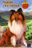 Книга Рыжая беглянка автора Дженни Дейл