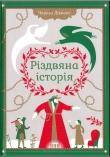 Книга Різдвяна історія (