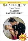 Книга С Днем Влюбленных автора Триш Уайли