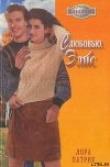 Книга С любовью, Элис автора Лора Патрик