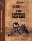 Книга С них начиналась разведка автора Владимир Антонов