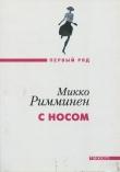Книга С носом автора Микко Римминен