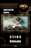 Книга S-T-I-K-S. Баньши (СИ) автора Константин Шаров