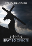 Книга S-T-I-K-S. Брат во Христе (СИ) автора Сергей Панченко