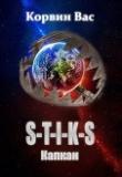 Книга S-T-I-K-S. Капкан (СИ) автора Корвин Вас