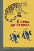 Книга С утра до вечера автора Игорь Акимушкин
