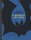Книга С вечера до утра автора Игорь Акимушкин