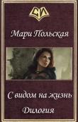 Книга С видом на жизнь. Дилогия (СИ) автора Мари Польская