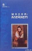 Книга С ярмарки (Жизнеописание) автора Алейхем Шолом-