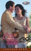 Книга Сады любви автора Сибилла Чейн