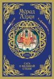 Книга Сага о Великой Степи автора Мурад Аджи