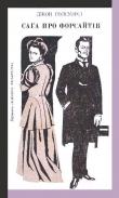 Книга Сага про Форсайтів автора Джон Голсуорси