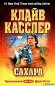 Книга Сахара автора Клайв Касслер
