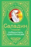 Книга Саладин. Победитель крестоносцев автора Алексей Владимирский