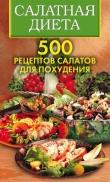 Книга Салатная диета. 500 рецептов салатов для похудения автора Светлана Хворостухина