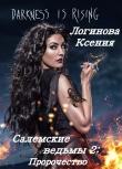 Книга Салемские ведьмы 2: Пророчество (СИ) автора Ксения Логинова