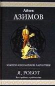 Книга Салли автора Айзек Азимов