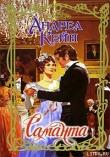 Книга Саманта автора Андреа Кейн