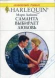 Книга Саманта выбирает любовь автора Мэри Лайонс