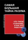 Книга Самая большая тайна разума. Что такое сознание, и как это работает автора Василий Терехов
