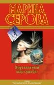 Книга Самая последняя правда автора Марина Серова