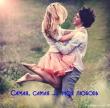 Книга Самая, самая … моя любовь (СИ) автора Ангелина Архангельская