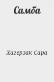 Книга Самба автора Сара Хагерзак
