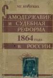 Книга Самодержавие и судебная реформа 1864 года в России  автора Михаил Коротких
