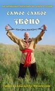 Книга Самое слабое звено автора Петр Филаретов