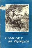 Книга Самолет не вернулся автора Евгений Гончаренко