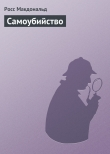 Книга Самоубийство автора Росс Макдональд